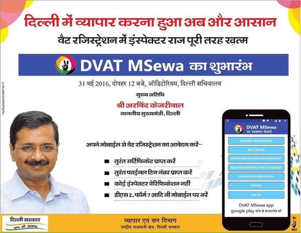DVAT Registration made simple - a gift from Kejriwal government – DVAT M Seva app